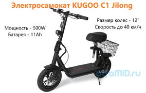 Электросамокат KUGOO C1 Jilong 500W 11Ah