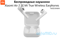 Беспроводные наушники Xiaomi Air 2 SE Mi True Wireless Earphones (TWSEJ04WM)