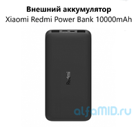 Внешний аккумулятор Xiaomi Redmi Power Bank 10000mAh (PB100LZM)