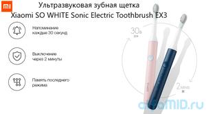 Ультразвуковая зубная щетка XIAOMI SO WHITE Sonic Electric Toothbrush EX3