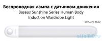 Беспроводная лампа с датчиком движения Baseus Sunshine Series Human Body Induction Wardrobe Light (DGSUN-YA02)