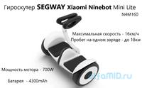 Гироскутер Xiaomi SEGWAY Ninebot Mini Lite (N4M160)