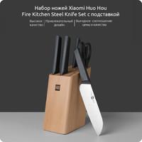 Набор ножей Xiaomi HuoHou Fire Kitchen Steel Knife Set (4 ножа, 1 ножницы, 1 подставка) (black)