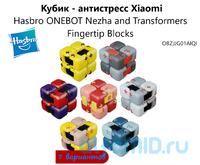 Кубик - антистресс Xiaomi Hasbro ONEBOT Transformers Fingertip Blocks (OBZJJG01AIQI)