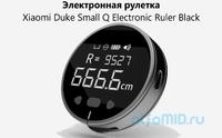 Электронная рулетка Xiaomi Duke Small Q Electronic Ruler Black