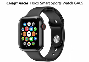 Смарт часы Hoco Smart Sports Watch GA09 с датчиком пульса, кислорода в крови, давления и температурой тела