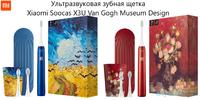 Ультразвуковая зубная щетка Xiaomi Soocas X3U Van Gogh Museum Design (подарочный набор)