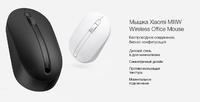 Беспроводая мышь Xiaomi MIIIW Wireless Office Mouse (MWWM01)