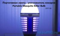 Портативная лампа  - уничтожитель комаров Portable Mosquito Killer Bulb (DYT 90)
