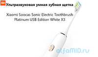 Ультразвуковая умная зубная щетка Xiaomi Soocas Sonic Electric Toothbrush Platinum USB Edition White X3