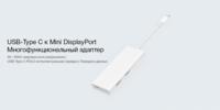 Xiaomi USB-Type C Mini DisplayPort многофункциональный адаптер